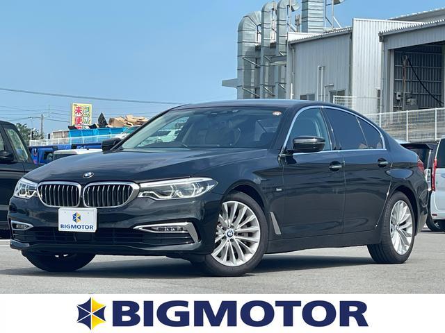 BMW 5シリーズ 530iラグジュアリー 純正 メモリーナビ/シート フルレザー/車線逸脱防止支援システム/パーキングアシスト バックガイド/パーキングアシスト 自動操舵/全方位モニター/ヘッドランプ LED/ETC 革シート 全周囲カメラ