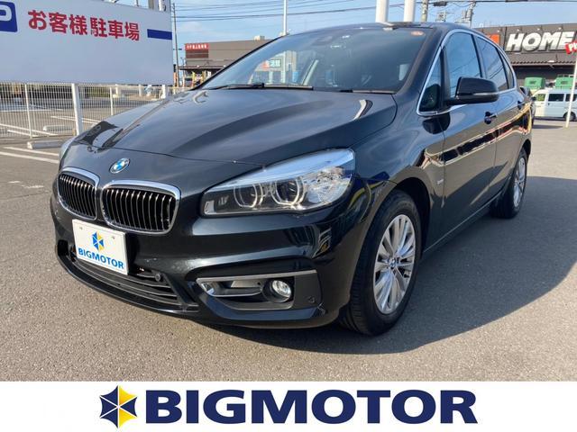 BMW 2シリーズ 218d xDriveアクティブTラグジュアリー 純正 HDDナビ/シート フルレザー/車線逸脱防止支援システム/ヘッドランプ LED/ETC/EBD付ABS/横滑り防止装置/アイドリングストップ/DVD/エアバッグ 運転席/エアバッグ 助手席
