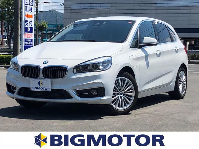 BMW 225xe iパフォーアクティブTラグジュアリー 純正 HDDナビ/シート フルレザー/車線逸脱防止支援システム/パーキングアシスト バックガイド/電動バックドア/ヘッドランプ LED/ETC/EBD付ABS/横滑り防止装置/Bluetooth接続