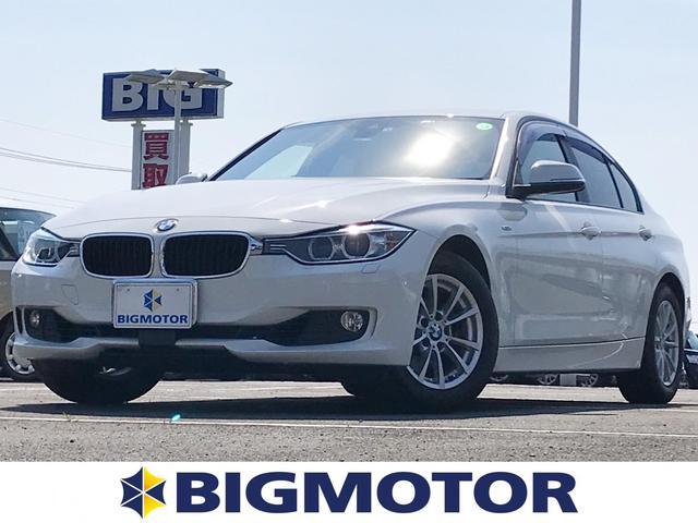 BMW 3シリーズ 320i 純正 ナビ/衝突被害軽減ブレーキ/車線逸脱防止支援システム/パーキングアシスト バックガイド/ヘッドランプ HID/Bluetooth接続/ETC/EBD付ABS/アイドリングストップ バックカメラ