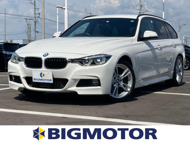 BMW 320dツーリングMスポーツ 純正 HDDナビ/車線逸脱防止支援システム/パーキングアシスト バックガイド/電動バックドア/ヘッドランプ HID/ETC/EBD付ABS/横滑り防止装置/アイドリングストップ 衝突被害軽減システム