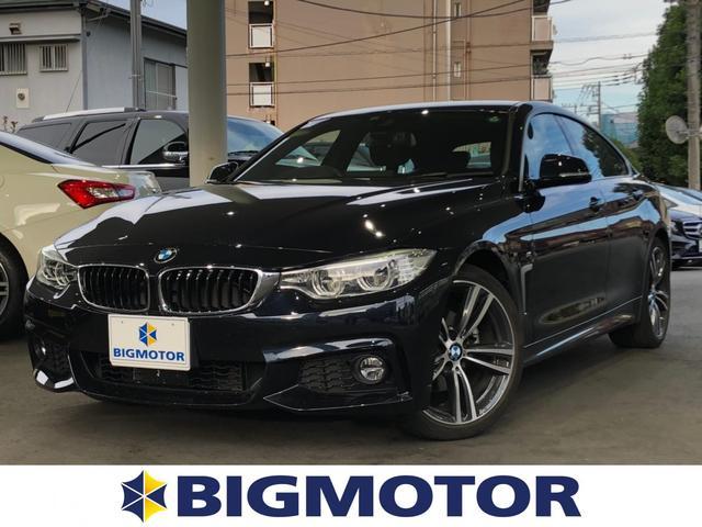 BMW 4シリーズ 420iグランクーペセレブレーションインスタイル 純正 HDDナビ/シート フルレザー/車線逸脱防止支援システム/パーキングアシスト バックガイド/電動バックドア/ヘッドランプ LED/ETC/EBD付ABS/横滑り防止装置 革シート バックカメラ