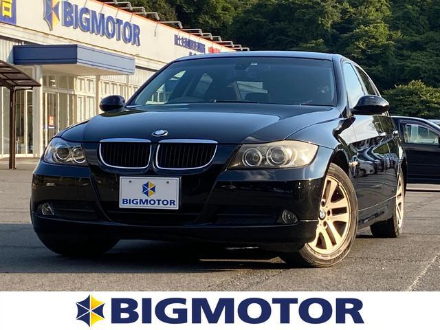 BMW 3シリーズ 320i 社外 HDDナビ/ETC/EBD付ABS/横滑り防止装置/エアバッグ 運転席/エアバッグ 助手席/エアバッグ サイド/アルミホイール/パワーウインドウ/キーレスエントリー/オートエアコン バックカメラ