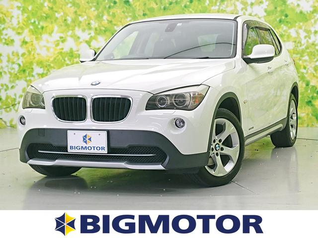 BMW X1 sDrive18iハイラインパッケージ 純正 HDDナビ/シート フルレザー/ヘッドランプ HID/ETC/EBD付ABS/横滑り防止装置/エアバッグ 運転席/エアバッグ 助手席/エアバッグ サイド/アルミホイール/パワーウインドウ 禁煙車