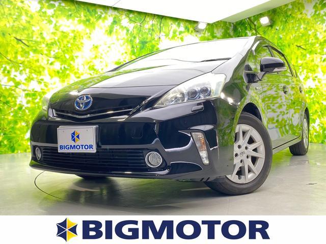 トヨタ プリウスα S 社外 7インチ メモリーナビ/ヘッドランプ HID/ETC/EBD付ABS/横滑り防止装置/アイドリングストップ/TV/エアバッグ 運転席/エアバッグ 助手席/エアバッグ サイド/アルミホイール