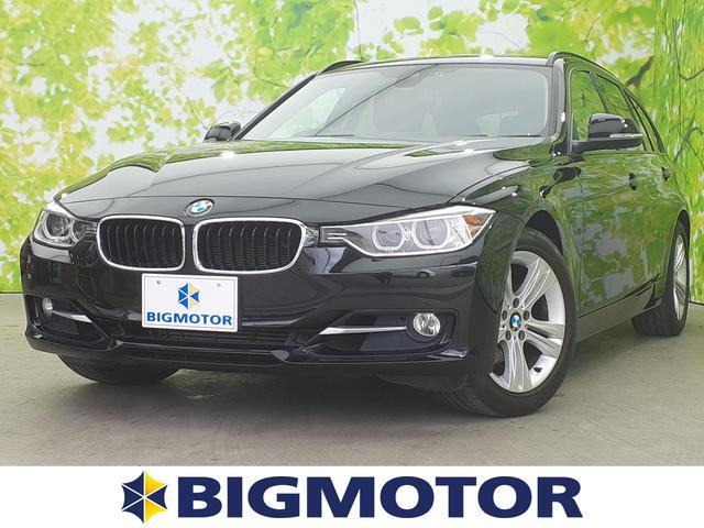 BMW 3シリーズ 320iツーリングスポーツ 純正 HDDナビ/ターボ/シートメモリー/電動バックドア/ヘッドランプ HID/EBD付ABS/横滑り防止装置/アイドリングストップ/バックモニター/DVD/ルーフレール 衝突被害軽減システム 禁煙車