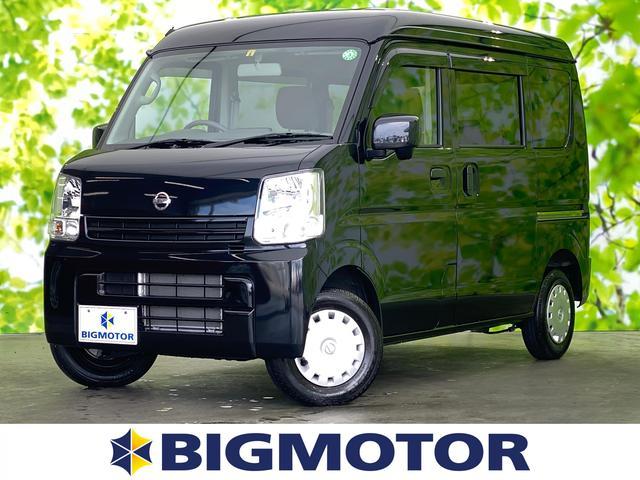 日産 NV100クリッパーバン GX EBD付ABS/エアバッグ 運転席/エアバッグ 助手席/パワーウインドウ/キーレスエントリー/パワーステアリング/ワンオーナー/FR/マニュアルエアコン/取扱説明書・保証書
