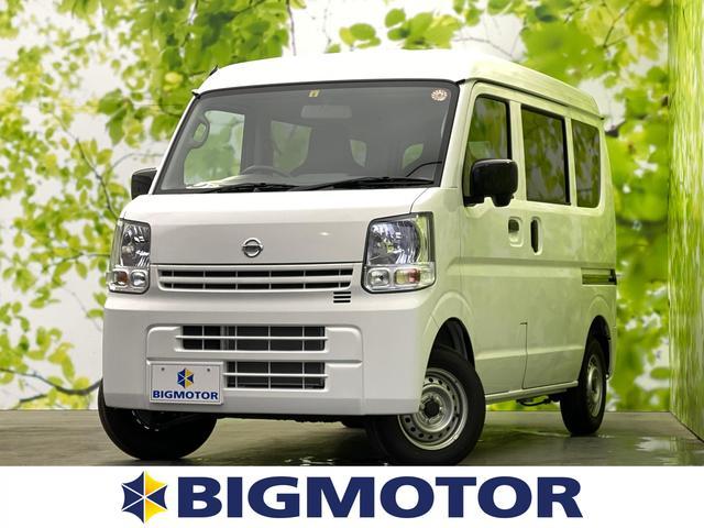 日産 DX ハイルーフ/キーレス/デュアルエアバッグ/ヘッドライトレベライザー/ABS/リヤワイパー/プライバシーガラス/エアバッグ 運転席/エアバッグ 助手席/パワーステアリング/FR/マニュアルエアコン