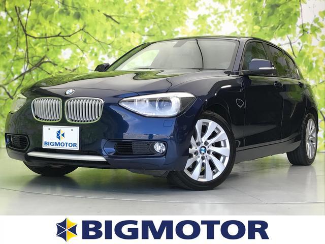 BMW 1シリーズ 120iスタイル 純正 7インチ HDDナビ/サンルーフ/シート フルレザー/ヘッドランプ HID/ETC/EBD付ABS/横滑り防止装置/アイドリングストップ/エアバッグ 運転席/エアバッグ 助手席 革シート