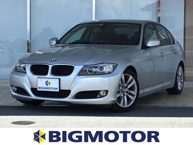 BMW 320i 純正 HDDナビ/ヘッドランプ HID/EBD付ABS/横滑り防止装置/DVD/エアバッグ 運転席/エアバッグ 助手席/エアバッグ サイド/アルミホイール/パワーウインドウ/キーレスエントリー