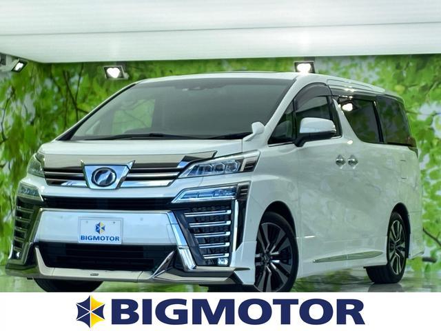 トヨタ ヴェルファイア Z-Gエディション 純正 9インチ メモリーナビ/フリップダウンモニター/サンルーフ/両側電動スライドドア/パーキングアシスト バックガイド/電動バックドア/ヘッドランプ LED/ETC/EBD付ABS フルエアロ
