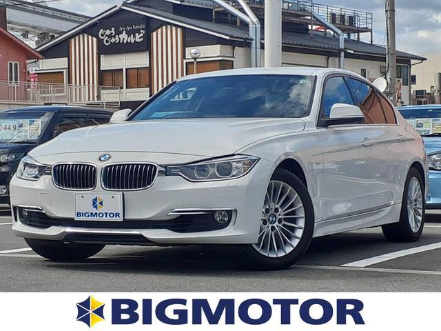 BMW 3シリーズ 320iラグジュアリー 純正 HDDナビ/シート フルレザー/パーキングアシスト バックガイド/ヘッドランプ HID/ETC/EBD付ABS/横滑り防止装置/アイドリングストップ/バックモニター/DVD 革シート 電動シート