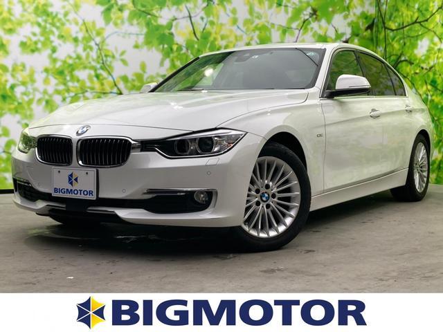 BMW 3シリーズ 320dブルーPFラグジュアリー 純正 HDDナビ/シート フルレザー/パーキングアシスト バックガイド/ヘッドランプ LED/ETC/EBD付ABS/横滑り防止装置/アイドリングストップ/バックモニター/DVD 革シート ターボ