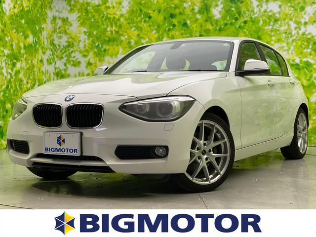 BMW 1シリーズ 116i 純正 8インチナビ/ヘッドランプ HID/ETC/EBD付ABS/横滑り防止装置/アイドリングストップ/エアバッグ 運転席/エアバッグ 助手席/エアバッグ サイド/アルミホイール バックカメラ 記録簿