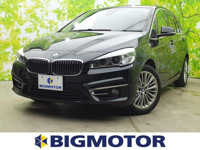 BMW 218dグランツアラーラグジュアリー 純正 HDDナビ/シート フルレザー/車線逸脱防止支援システム/パーキングアシスト バックガイド/ヘッドランプ HID/ETC/EBD付ABS/横滑り防止装置/アイドリングストップ 革シート