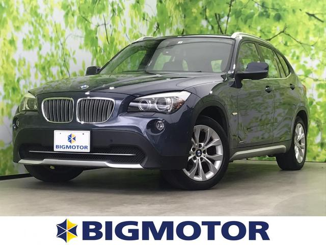 BMW X1 xDrive25iハイラインパッケージ 純正 HDDナビ/サンルーフ/シート フルレザー/ヘッドランプ HID/ETC/EBD付ABS/横滑り防止装置/エアバッグ 運転席/エアバッグ 助手席/エアバッグ サイド/アルミホイール 革シート