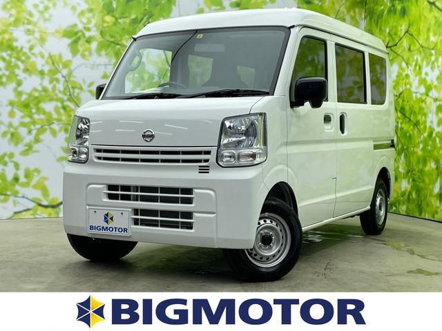 日産 NV100クリッパーバン DX ハイルーフ/キーレス/プライバシーガラス/エアバッグ 運転席/エアバッグ 助手席/パワーステアリング/FR/マニュアルエアコン