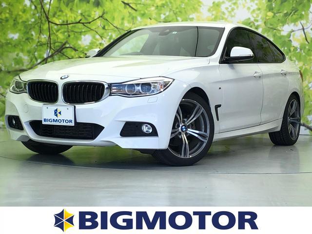 BMW 320iグランツーリスモMスポーツ 純正 メモリーナビ/車線逸脱防止支援システム/パーキングアシスト バックガイド/電動バックドア/ヘッドランプ LED/ETC/EBD付ABS/横滑り防止装置/アイドリングストップ フルエアロ