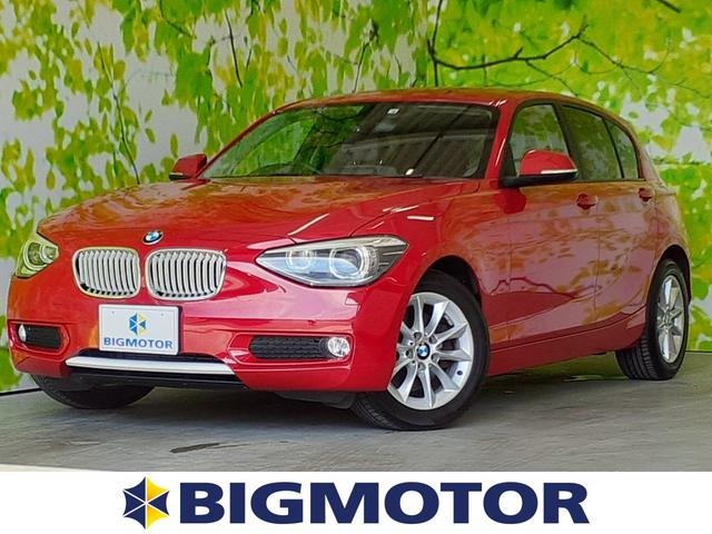BMW 1シリーズ 116iスタイル 純正 HDDナビ/シート ハーフレザー/ETC/横滑り防止装置/アイドリングストップ/アルミホイール 盗難防止装置