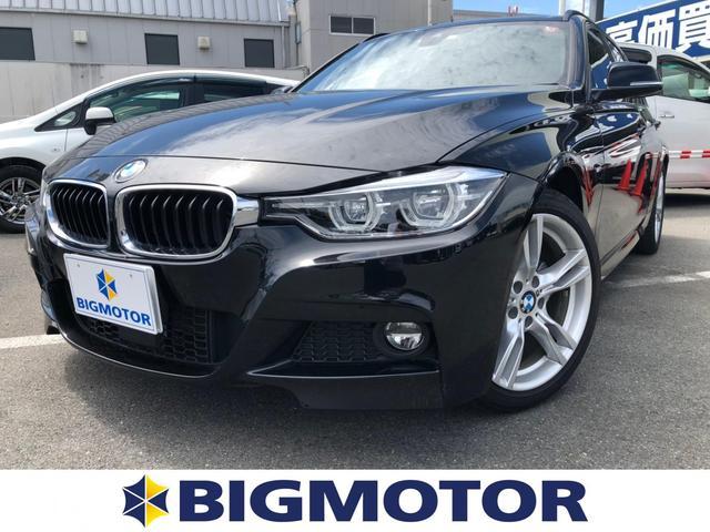 BMW 320iツーリングMスポーツ 純正 8インチ メモリーナビ/車線逸脱防止支援システム/パーキングアシスト バックガイド/電動バックドア/ヘッドランプ LED/ETC/EBD付ABS/横滑り防止装置 バックカメラ LEDヘッドランプ