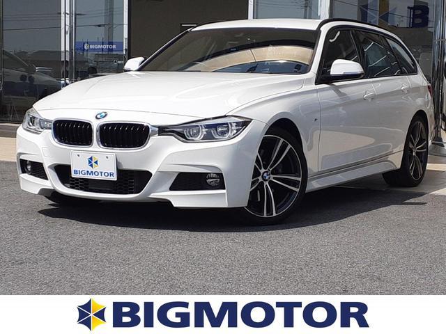 BMW 320iツーリングMスポーツ 純正 HDDナビ/車線逸脱防止支援システム/パーキングアシスト バックガイド/電動バックドア/ヘッドランプ LED/ETC/EBD付ABS/横滑り防止装置/アイドリングストップ バックカメラ 記録簿