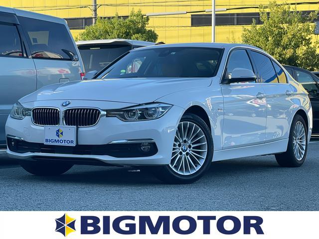 BMW 320dラグジュアリー 純正 8インチ メモリーナビ/シート フルレザー/車線逸脱防止支援システム/パーキングアシスト バックガイド/ヘッドランプ LED/ETC/EBD付ABS/横滑り防止装置 革シート バックカメラ