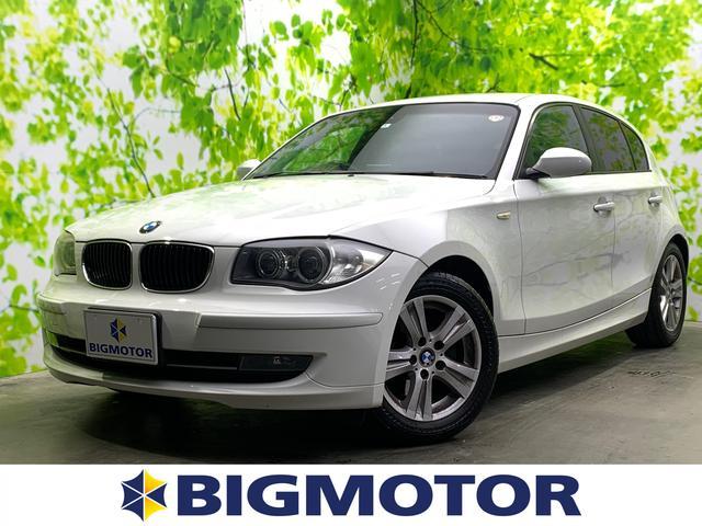 BMW 1シリーズ 120iハイラインパッケージ シート フルレザー/ヘッドランプ HID/EBD付ABS/横滑り防止装置/エアバッグ 運転席/エアバッグ 助手席/エアバッグ サイド/アルミホイール/パワーウインドウ/キーレスエントリー 革シート