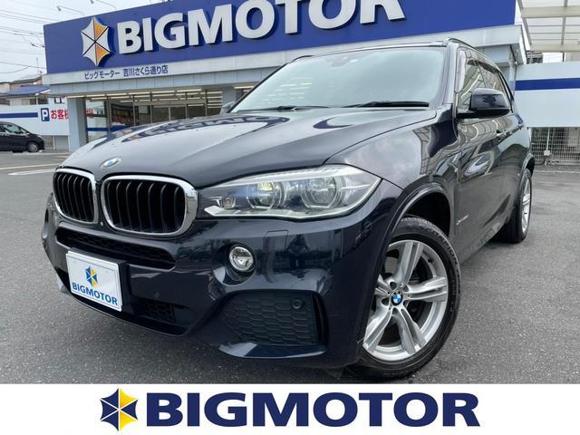 BMW X5 xDrive35d Mスポーツ 純正 メモリーナビ/サンルーフ/シート フルレザー/車線逸脱防止支援システム/パーキングアシスト バックガイド/電動バックドア/ヘッドランプ LED/ETC/EBD付ABS 革シート バックカメラ