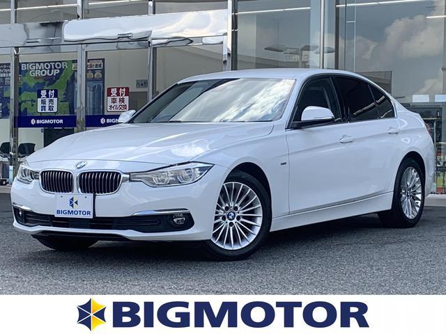 BMW 3シリーズ 320iラグジュアリー 純正 7インチ メモリーナビ/シート フルレザー/車線逸脱防止支援システム/パーキングアシスト バックガイド/ヘッドランプ HID/ETC/EBD付ABS/横滑り防止装置 革シート バックカメラ