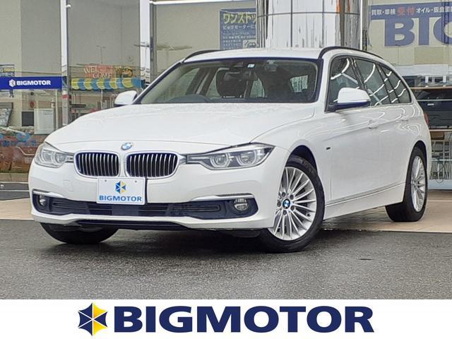 BMW 3シリーズ 320iツーリングラグジュアリー 純正ナビ/フルレザー/車線逸脱防止支援システム/パーキングアシスト バックガイド/電動バックドア/ヘッドランプ LED/ETC/EBD付ABS/横滑り防止装置 革シート バックカメラ ワンオーナー