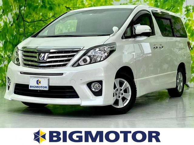 トヨタ 240S Cパッケージ 社外 8インチ メモリーナビ/フリップダウンモニター/両側電動スライドドア/電動バックドア/ドライブレコーダー 社外/ヘッドランプ HID/Bluetooth接続/ETC/ABS/EBD付ABS