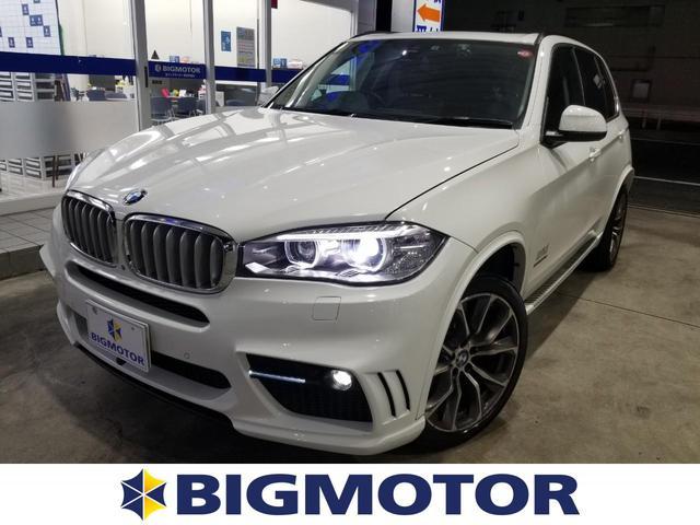 BMW X5 xDrive35d 純正 7インチ HDDナビ/サンルーフ/シート フルレザー/車線逸脱防止支援システム/パーキングアシスト バックガイド/電動バックドア/ヘッドランプ HID/ETC/EBD付ABS 革シート 4WD