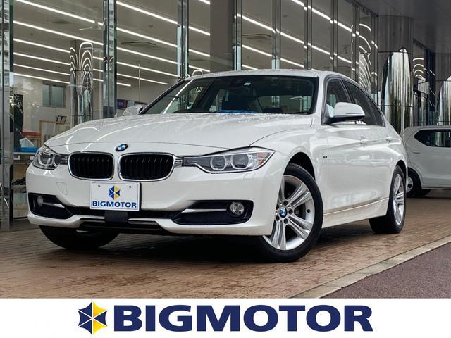 BMW 320dスポーツ 9インチナビ/車線逸脱防止支援システム/パーキングアシスト バックガイド/ヘッドランプ HID/ETC/EBD付ABS/横滑り防止装置/アイドリングストップ/バックモニター ターボ バックカメラ