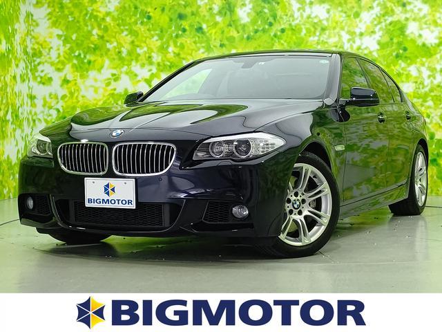 BMW 5シリーズ 535i Mスポーツパッケージ 純正 HDDナビ/サンルーフ/シート フルレザー/パーキングアシスト バックガイド/ヘッドランプ HID/ETC/EBD付ABS/横滑り防止装置/クルーズコントロール/バックモニター 革シート 記録簿