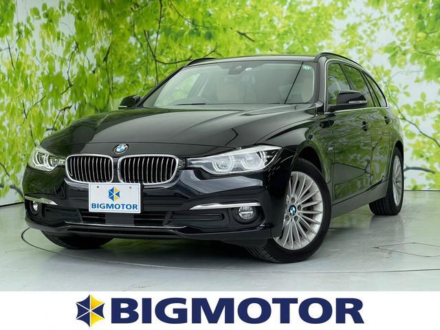 BMW 320dツーリングラグジュアリー 純正 HDDナビ/シート フルレザー/車線逸脱防止支援システム/パーキングアシスト バックガイド/電動バックドア/ヘッドランプ HID/ETC/EBD付ABS/横滑り防止装置 革シート バックカメラ