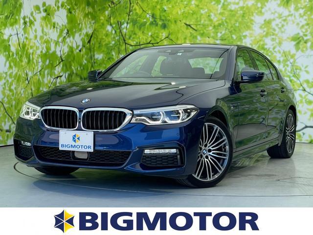 BMW 523d Mスポーツ 純正 10インチ メモリーナビ/サンルーフ/ドライブレコーダー 純正 バックカメラ DVD再生 ドラレコ HIDヘッドライト レーンアシスト パークアシスト Bluetooth 記録簿 盗難防止装置