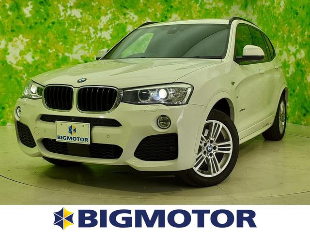 BMW X3 xDrive20d Mスポーツ 純正 HDDナビ/シート フルレザー/車線逸脱防止支援システム/パーキングアシスト バックガイド/電動バックドア/ヘッドランプ HID/ETC/EBD付ABS/横滑り防止装置 革シート バックカメラ