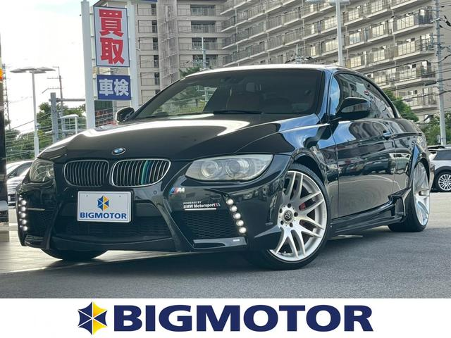 BMW 335iカブリオレMスポーツパッケージ 純正 メモリーナビ/シート フルレザー/パーキングアシスト バックガイド/ヘッドランプ HID/ETC/EBD付ABS/横滑り防止装置/クルーズコントロール/DVD/エアバッグ 運転席 革シート