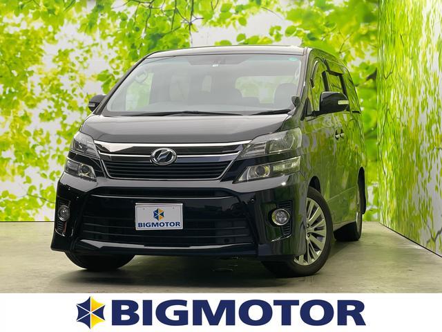 トヨタ 2.4Zゴールデンアイズ2 純正 8インチ HDDナビ/フリップダウンモニター/両側電動スライドドア/シート ハーフレザー/電動バックドア/ヘッドランプ HID/Bluetooth接続/ETC/EBD付ABS/横滑り防止装置