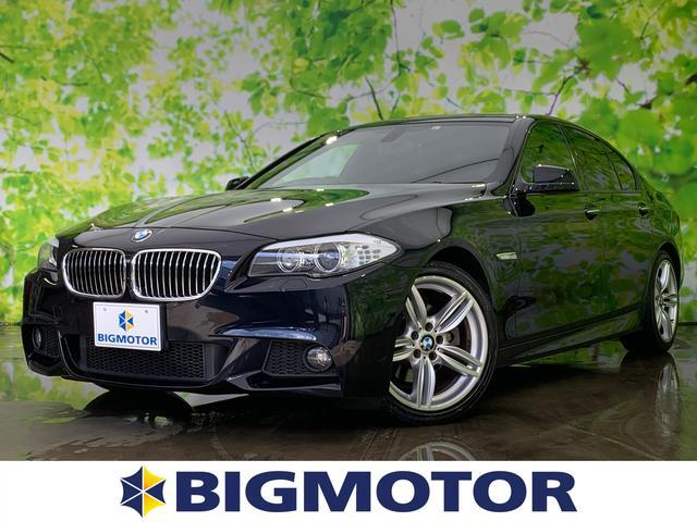 BMW 5シリーズ 523i Mスポーツパッケージ 純正 9インチ メモリーナビ/サンルーフ/パーキングアシスト バックガイド/ヘッドランプ HID/ETC/EBD付ABS/横滑り防止装置/バックモニター/DVD/TV/エアバッグ 運転席 バックカメラ