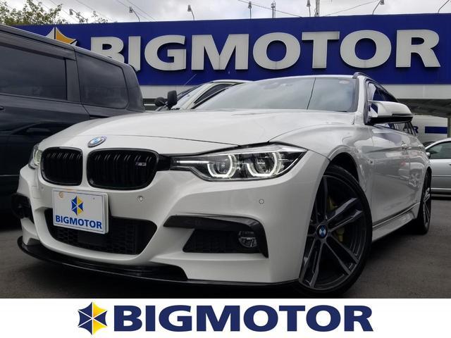 BMW 320dツーリングMスポーツ 純正 HDDナビ/車線逸脱防止支援システム/パーキングアシスト バックガイド/電動バックドア/ヘッドランプ LED/ETC/EBD付ABS/横滑り防止装置/アイドリングストップ バックカメラ 禁煙車