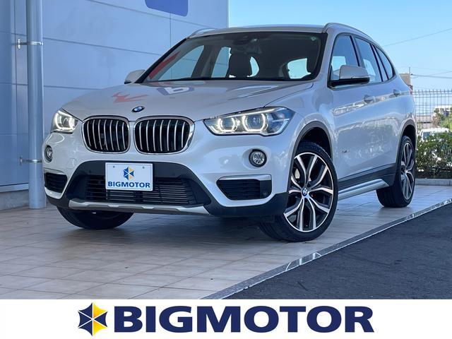 BMW X1 xDrive18d_xライン 純正 メモリーナビ/シート フルレザー/車線逸脱防止支援システム/パーキングアシスト 自動操舵/パーキングアシスト バックガイド/ヘッドランプ LED/ETC/EBD付ABS 革シート バックカメラ