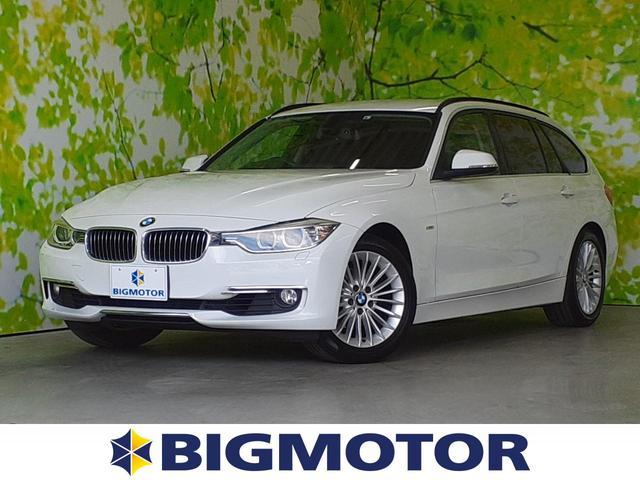 BMW 320iツーリングラグジュアリー 純正 7インチ HDDナビ/シート フルレザー/パーキングアシスト バックガイド/電動バックドア/ヘッドランプ HID/EBD付ABS/横滑り防止装置/アイドリングストップ 革シート バックカメラ