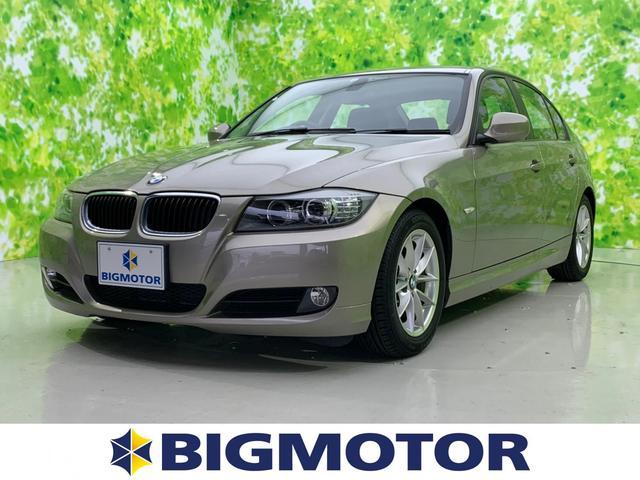 BMW 3シリーズ 320i 純正 HDDナビ/ヘッドランプ HID/ETC/EBD付ABS/横滑り防止装置/DVD/エアバッグ 運転席/エアバッグ 助手席/エアバッグ サイド/アルミホイール/パワーウインドウ DVD再生 記録簿
