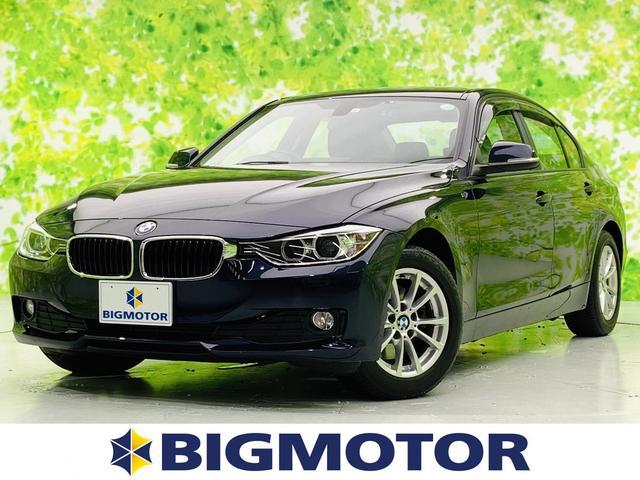 BMW 320dスポーツ 純正 HDDナビ/車線逸脱防止支援システム/パーキングアシスト バックガイド/ヘッドランプ HID/EBD付ABS/横滑り防止装置/アイドリングストップ/バックモニター/DVD 衝突被害軽減システム