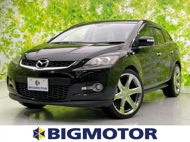 マツダ CX-7 4WDクルージングパッケージ 純正 7インチ HDDナビ/シート フルレザー/パーキングアシスト バックガイド/ヘッドランプ HID/ETC/EBD付ABS/横滑り防止装置/サイドモニター/バックモニター/TV 革シート 4WD