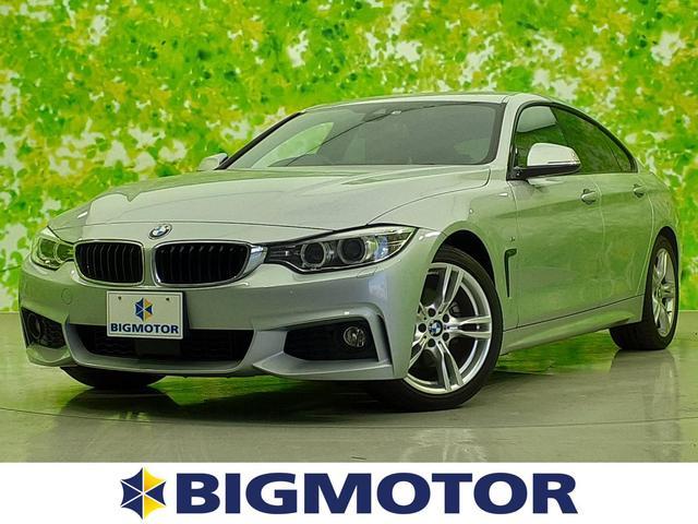 BMW 4シリーズ 420iグランクーペMスポーツ 純正 8インチ HDDナビ/シート フルレザー/車線逸脱防止支援システム/パーキングアシスト バックガイド/電動バックドア/ヘッドランプ HID/ETC/EBD付ABS/横滑り防止装置 革シート