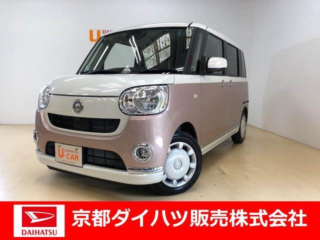 ダイハツ Xメイクアップリミテッド SAIII 走行4キロH31年式車
