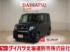 ダイハツ北海道販売(株)新琴似店  タント カスタムRS