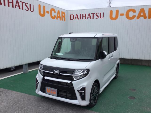 車を買うなら安心が一番!安心第一の琉球ダイハツへ! 車を買うなら安心が一番!安心第一の琉球ダイハツへ!